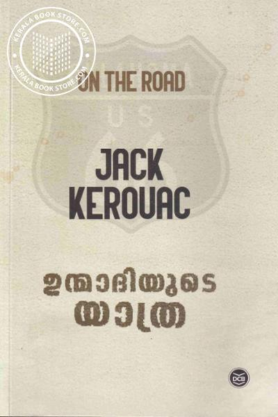 Cover Image of Book ഉന്മാദിയുടെ യാത്ര
