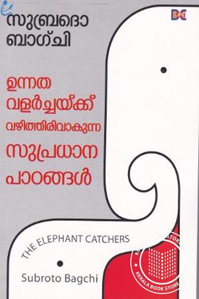 Cover Image of Book ഉന്നത വളര്ച്ചയ്ക്ക് വഴിതിരിവാകുന്ന സുപ്രധാന പാഠങ്ങള്