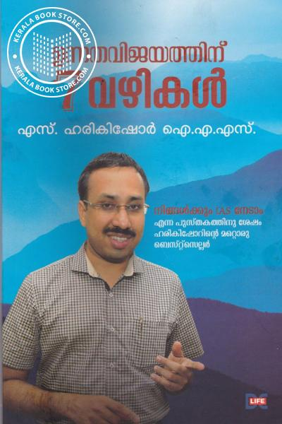 Cover Image of Book Unnathavijayathinu Ezhu Vazhikal