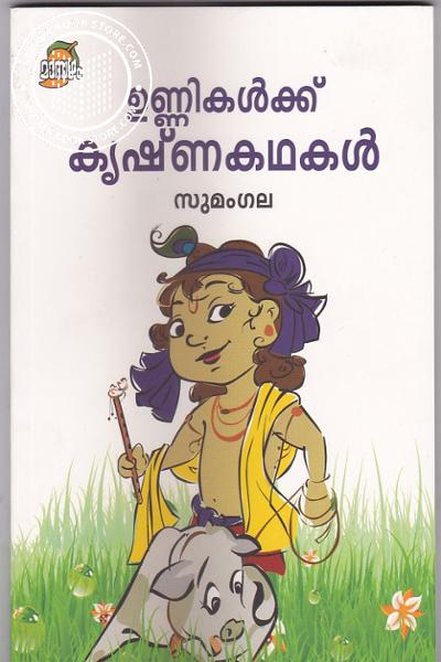 Cover Image of Book ഉണ്ണികള്ക്ക് കൃഷ്ണകഥകള്