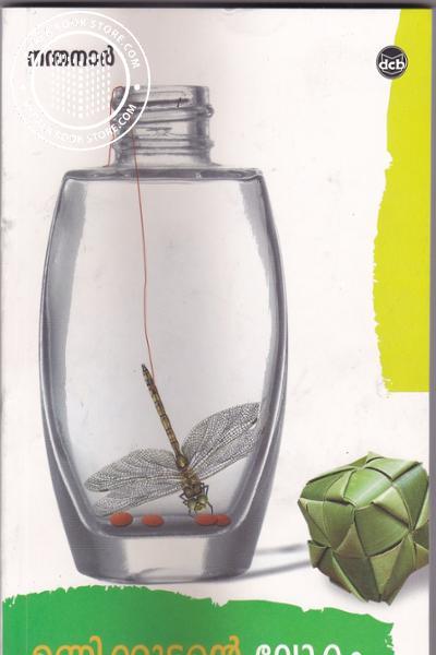 Cover Image of Book ഉണ്ണിക്കുട്ടന്റെ ലോകം