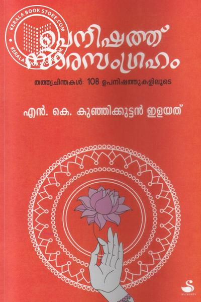 Cover Image of Book Upanishadarangraham