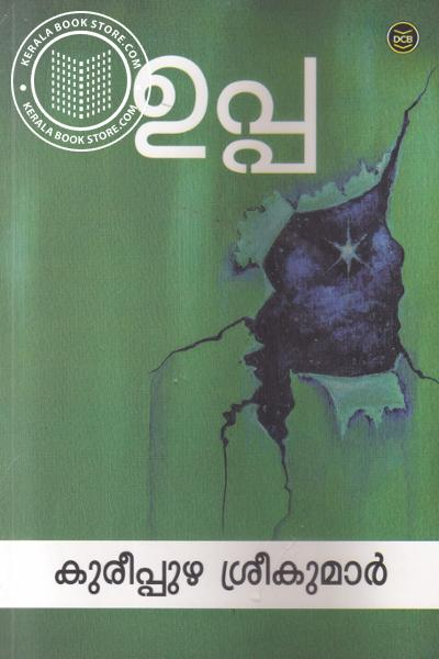 Cover Image of Book ഉപ്പ