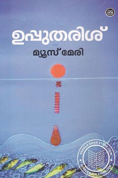 Image of Book ഉപ്പുതരിശ്