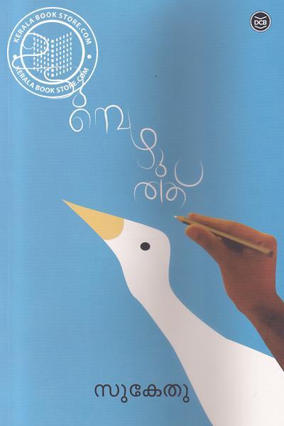 Image of Book Utumpezhuthu