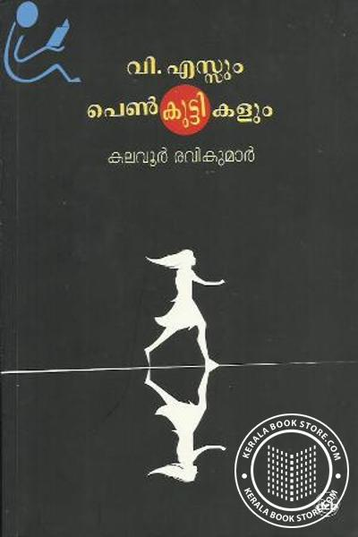 Cover Image of Book V Essum Penkuttikalum