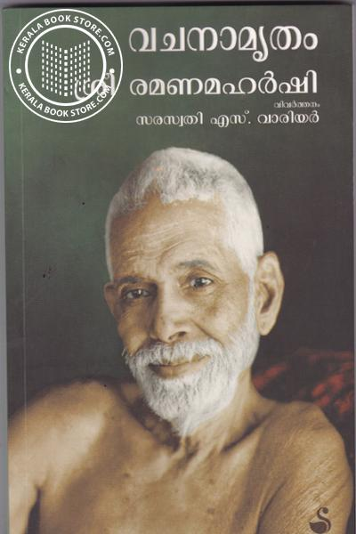 Cover Image of Book Vachanamrutham
