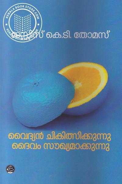 Image of Book Vaidyan Chikilsikkunnu Daivam Saukyamakkunnu
