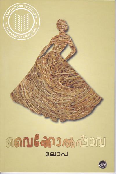 Cover Image of Book വൈക്കോല്പ്പാവ