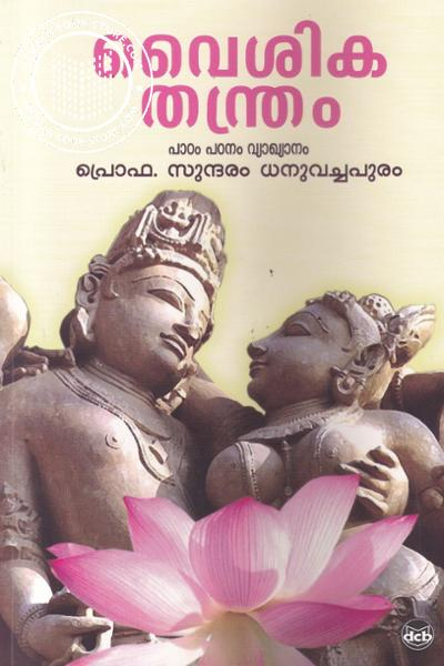 Cover Image of Book Vaisikathanthram