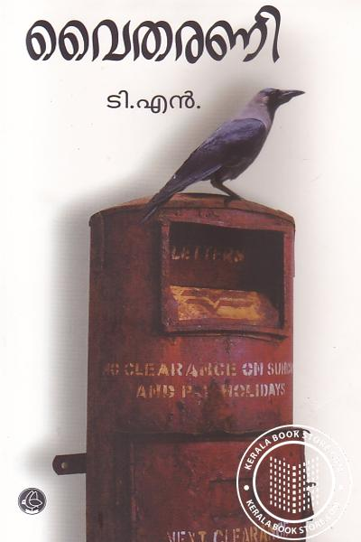 Image of Book Vaitharani