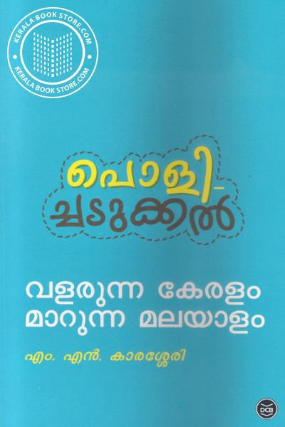 Cover Image of Book വളരുന്ന കേരളം മാറുന്ന മലയാളം