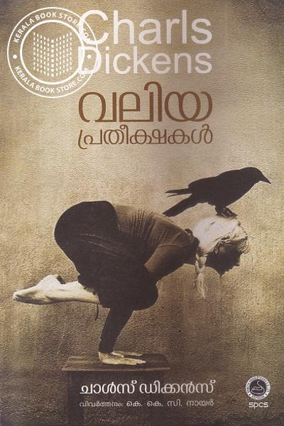 Cover Image of Book Valiya Pratheekshakal