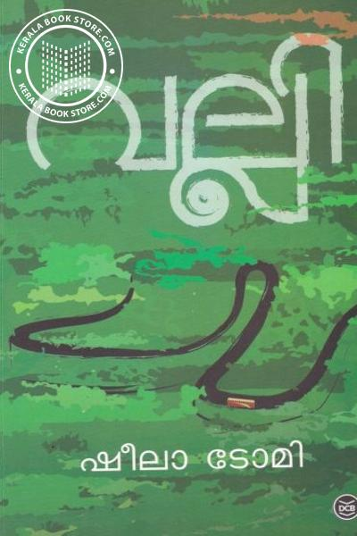 Cover Image of Book വല്ലി