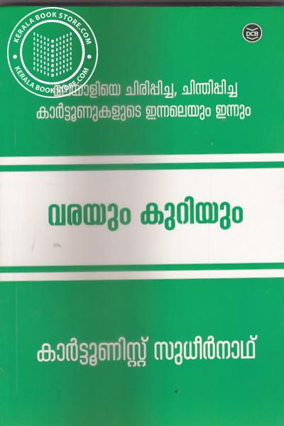 Image of Book Varayum Kuriyum Kartoonist