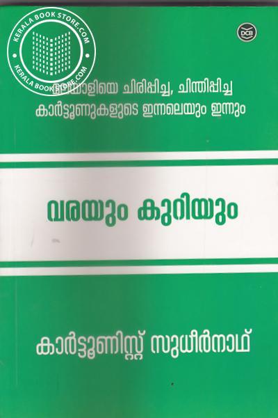 Cover Image of Book വരയും കുറിയും കാര്ട്ടൂണിസ്റ്റ് സുധീര്നാഥ്