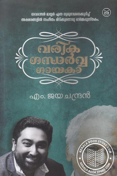 Cover Image of Book വരിക ഗന്ധര്വ്വ ഗായകാ
