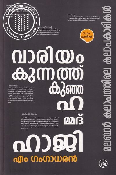 Cover Image of Book വാരിയം കുന്നത്ത് കുഞ്ഞഹമ്മദ് ഹാജി മലബാര് കലാപത്തിലെ കലാപകാരികള്