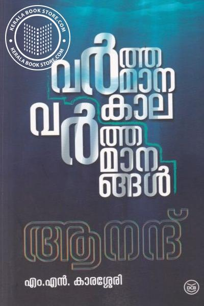 Cover Image of Book വര്‍ത്തമാനകാല വര്‍ത്തമാനങ്ങള്‍
