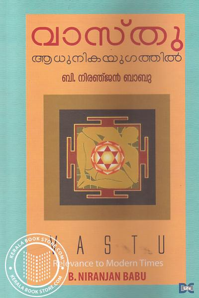 Cover Image of Book Vasthu Adhunikayugathil