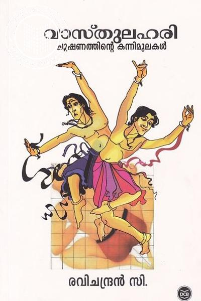 Cover Image of Book Vasthulahari Chooshanathinte Kannimoolakal
