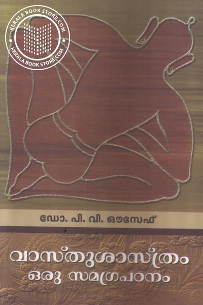 Cover Image of Book വാസ്തുശാസ്ത്രം ഒരു സമഗ്രപഠനം