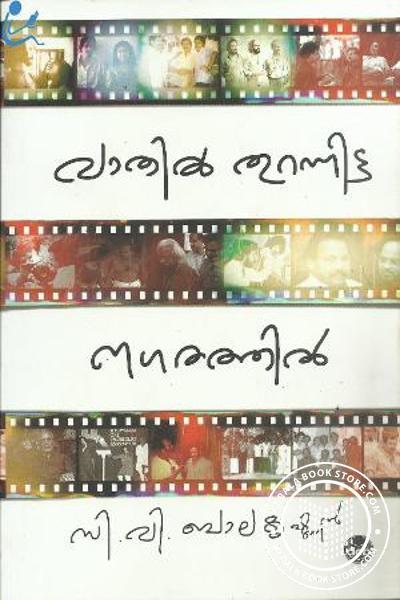Cover Image of Book വാതില് തുറന്നിട്ട നഗരത്തില്