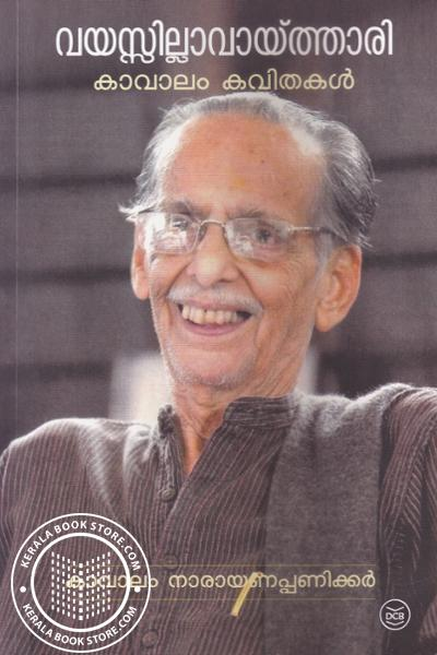 Cover Image of Book Vayassillavaythari