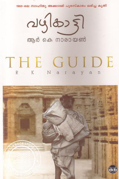 Cover Image of Book വഴികാട്ടി