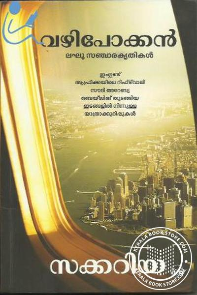Cover Image of Book Vazhipokkan