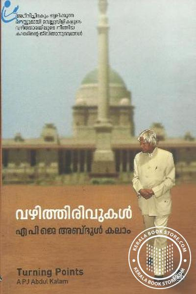 Cover Image of Book Vazhithiruvukal