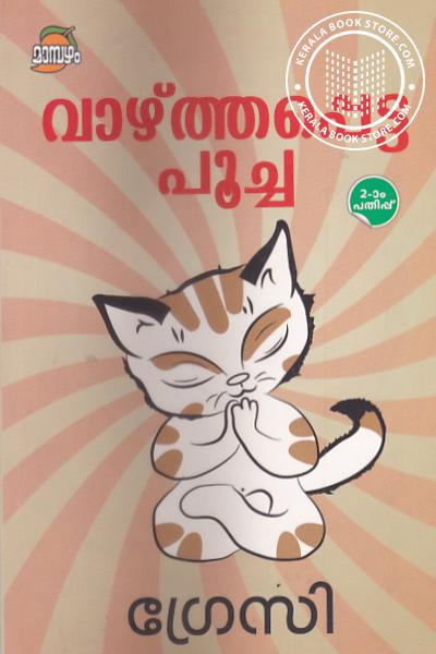 Cover Image of Book Vazhthappetta Poocha