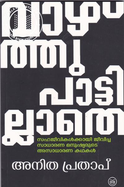 Image of Book VAZHTHUPATTILLATHE- Sahajeevikalkkayi Jeevicha Sadharana Manushyarute Asadharana Kathakal
