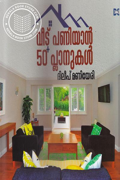 Cover Image of Book Veedu Paniyan 50 and Planukal