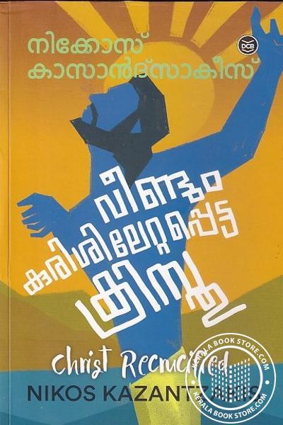 Cover Image of Book വീണ്ടും കുരിശിലേറ്റപ്പെട്ട ക്രിസ്തു