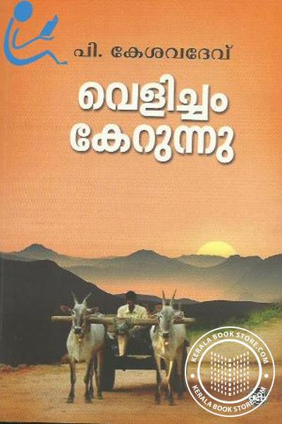 Cover Image of Book Velicham Kerunnu