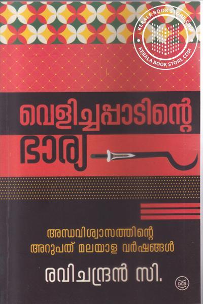 Cover Image of Book Velichappadinte Bharya - Andhaviswasathinte 60 Malayala Varshangal