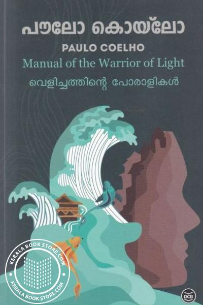 Cover Image of Book Velichathinte Poralikal