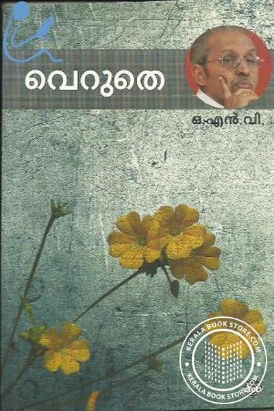 Cover Image of Book വെറുതെ