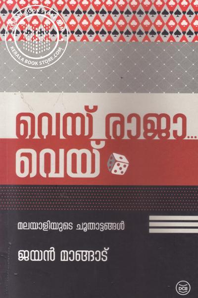 Cover Image of Book വെയ് രാജാ വെയ്