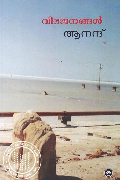 Cover Image of Book വിഭജനങ്ങള്‍