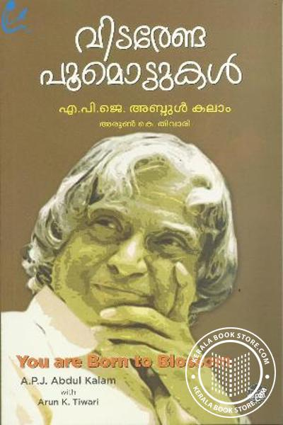 Cover Image of Book Vidarenda Poomottukal