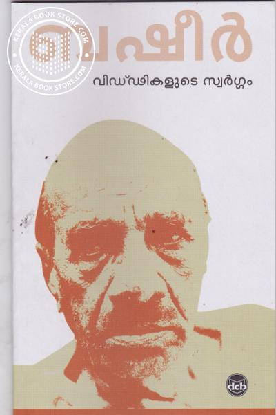 Cover Image of Book Viddikalute Swargam