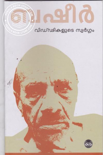 Cover Image of Book വിഡ്ഢികളുടെ സ്വര്ഗ്ഗം