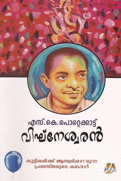 Cover Image of Book വിഘ്നേശ്വരന്