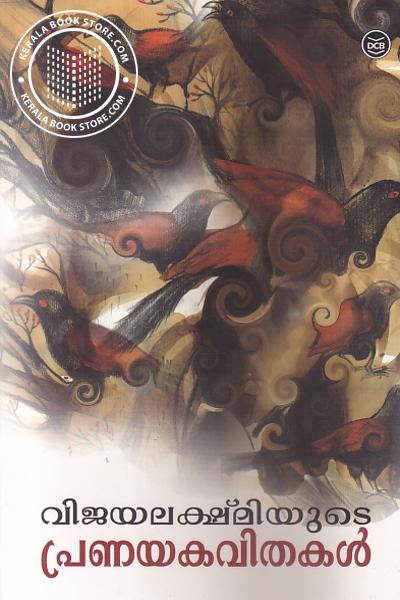 Cover Image of Book വിജയ ലക്ഷ്മിയുടെ പ്രണയ കവിതകള്