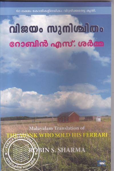 Cover Image of Book വിജയം സുനിശ്ചിതം