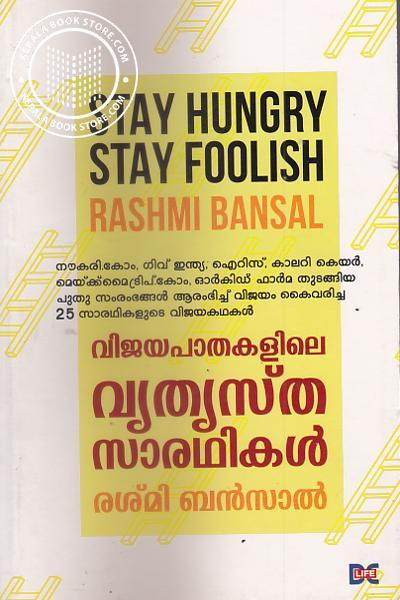 Cover Image of Book Vijayapathakalile Vyathyastha Saradhikal