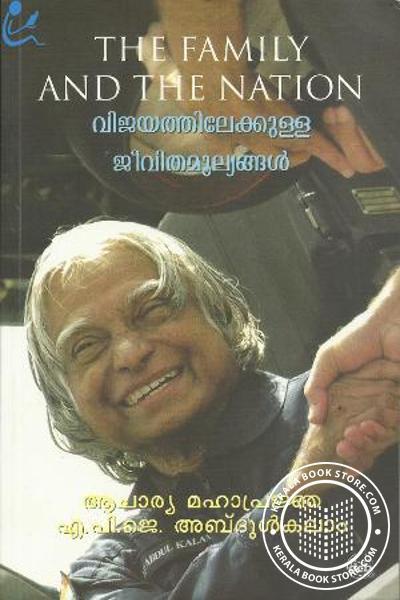 Cover Image of Book Vijayathilekkulla Jeevithamulyangal