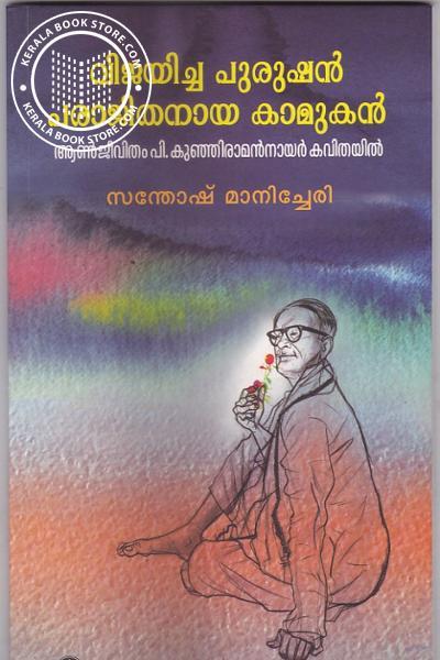 Cover Image of Book വിജയിച്ച പുരുഷന് പരാജിതനായ കാമുകന്